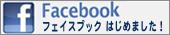 facebook新着