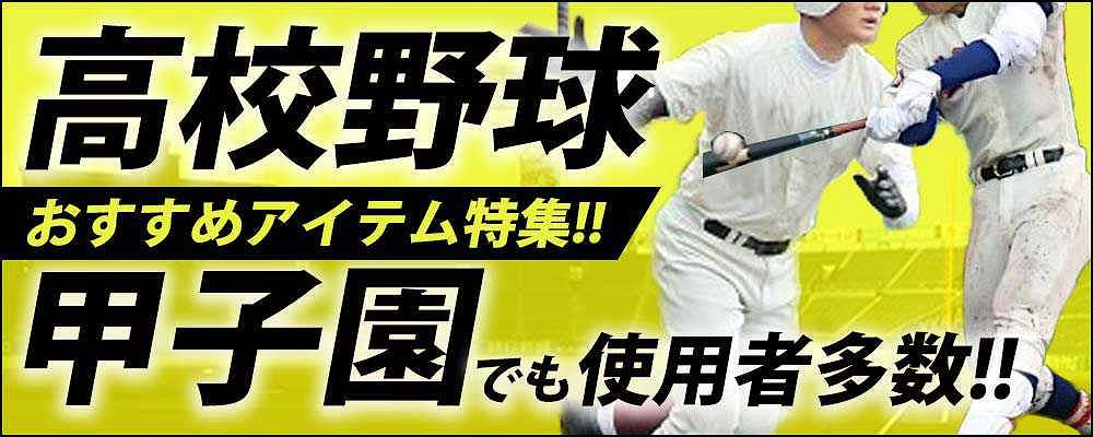 高校野球おすすめアイテム特集!