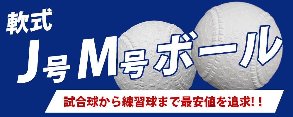 軟式・ソフトボール