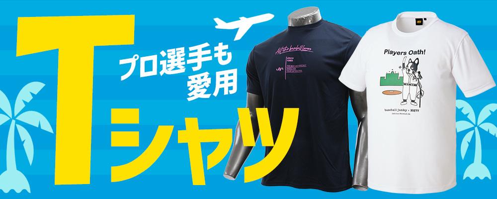 練習時におススメ!かっこいいTシャツ特集!!