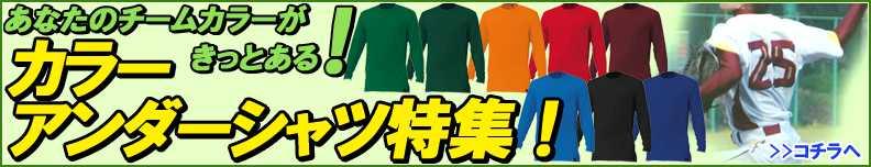カラーアンダーシャツ特集!