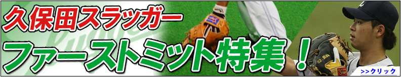 久保田スラッガー 少年用アイテム特集!