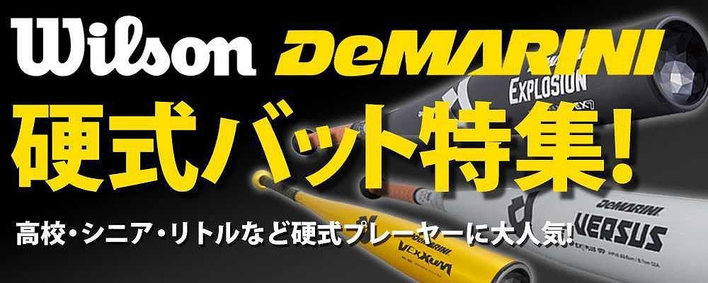 ウィルソン・ディマリニ硬式バット特集!
