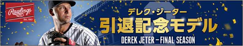 限定!デレク・ジーター引退記念グラブ!