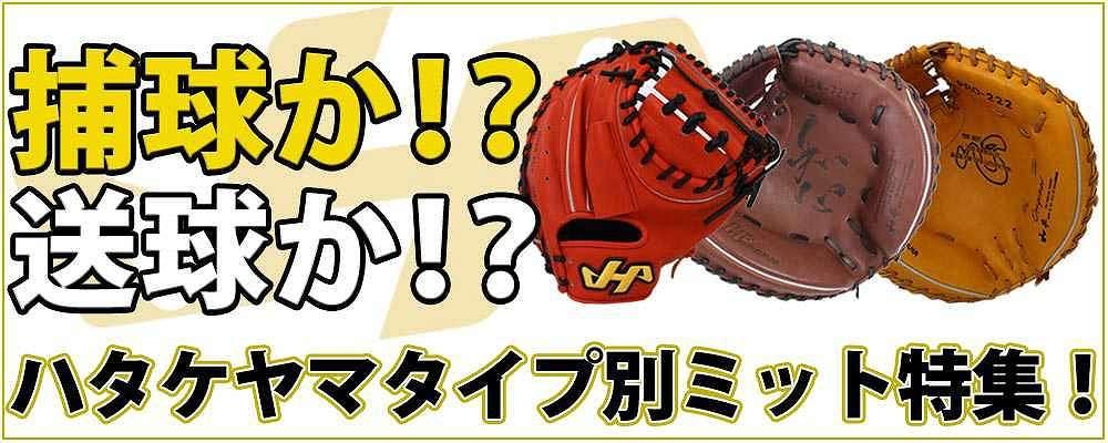 ハタケヤマタイプ別ミット特集!捕球か!?送球か!?