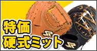 1万円台で買える、特価硬式ミット
