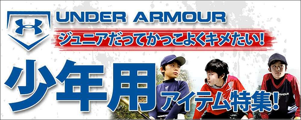 アンダーアーマー・ジュニア用アイテム特集!