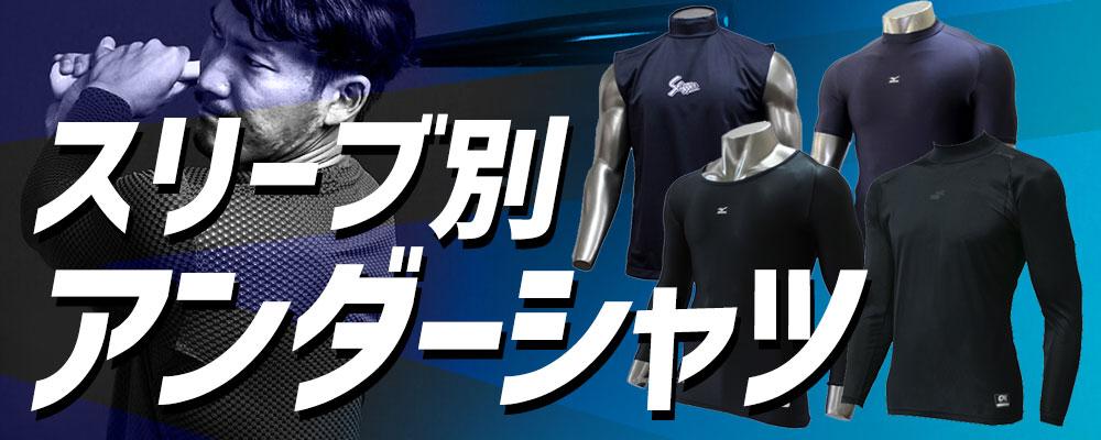 スリーブ別アンダーシャツ特集!袖のタイプでアンダーシャツを着まわそう!