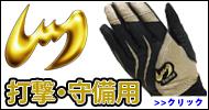 ジームス打撃・守備用手袋