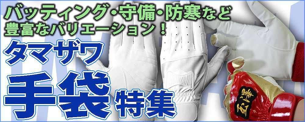 フランクリン手袋