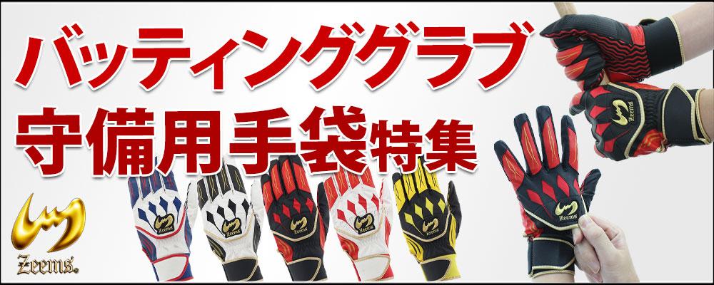ジームス バッティング・守備用手袋特集