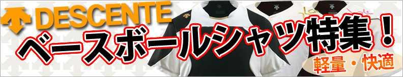 デサント・ベースボールシャツ特集!