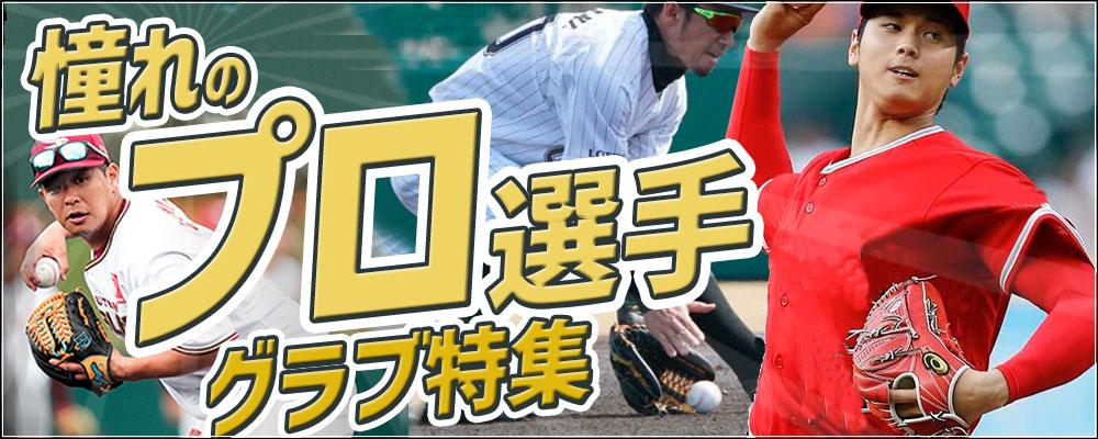 ジャンル別!憧れのプロ野球選手モデル特集!
