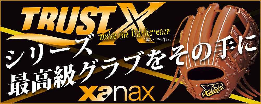 XANAX最高級シリーズ!型・素材・感触すべてにおいてハイレベル!