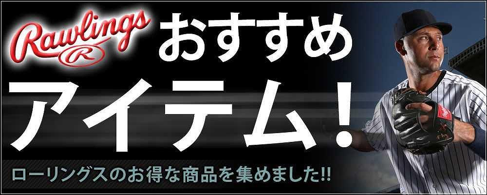 ローリングス おすすめアイテム特集!