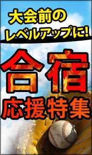 合宿応援特集!!