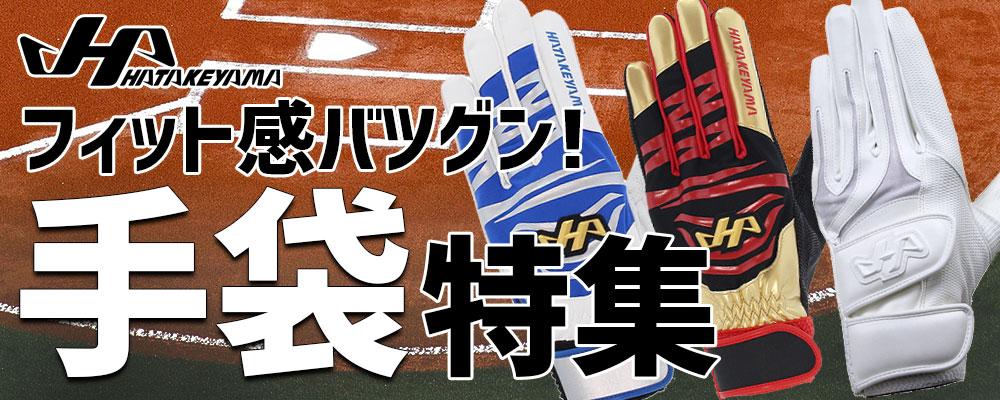 守備用手袋!
