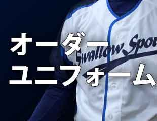 野球ユニフォーム!