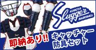 久保田キャッチャー防具セット