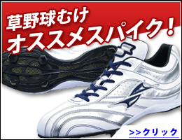 SSK草野球プレイヤー向けスパイク!