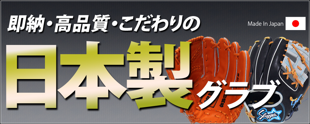 日本製グラブ・ミット!!