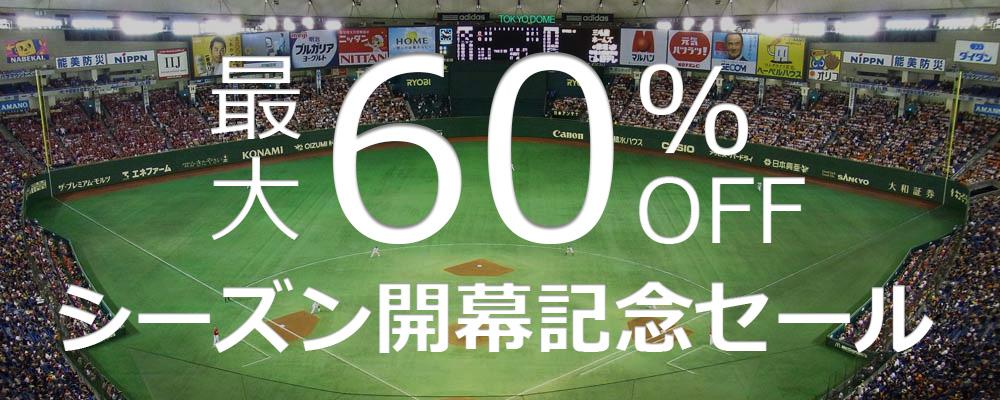 球春到来!プロ野球特集!