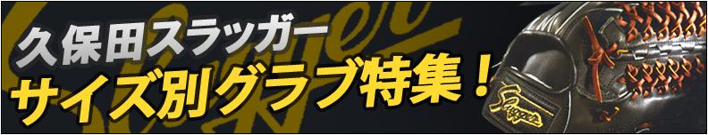 久保田スラッガー サイズ別グラブ特集!