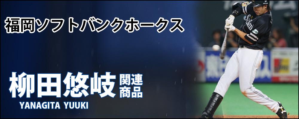 柳田悠岐選手特集!
