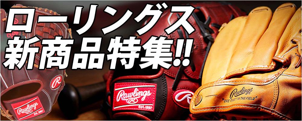 ローリングス 2015年新商品特集!