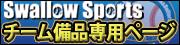 スワロースポーツ チーム専用ページ