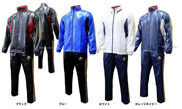 adidas アディダス M プロフェッショナル ウィンドブレーカー ジャケット パンツ 上下セット BCM97,BCM99