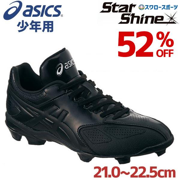 スパイク 靴 ESF3001 PROEDGE シューズ エスエスケイ マキシライトV SSK 野球用品 25%OFF