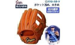 【即日出荷】 久保田スラッガー 硬式グラブ セカンド・ショート・サード用 KSG-L5
