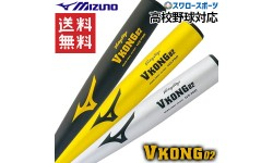 【即日出荷】 MIZUNO ミズノ 硬式 金属 バット ビクトリーステージ Vコング02 2TH204