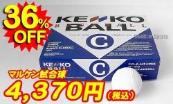 ナガセケンコー KENKO 試合球 軟式 ボール C号 C-NEW ※ダース販売(12個入) ボール 軟式