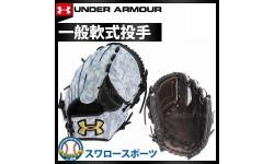 【即日出荷】 アンダーアーマー UA 限定 軟式 迷彩 グラブ グローブ 投手用 ピッチャー 1323765