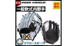 【即日出荷】 アンダーアーマー UA 軟式 迷彩 グラブ グローブ 内野手用 1323767