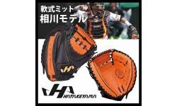 【即日出荷】 ハタケヤマ hatakeyama 軟式 キャッチャーミット 捕手用 相川モデル TH-G23