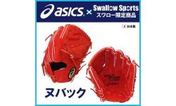 【即日出荷】 アシックス ベースボール スワロー限定 オーダー 硬式グローブ グラブ ゴールドステージ ヌバック 投手用 グローブ BOGKL3-OS-SW6 バレンタイン 卒業 入学祝い