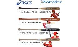 【即日出荷】 アシックス ベースボール ASICS 硬式用 木製 ビーチ バット プロモデル GRAND ROAD グランドロード バット BB17P4