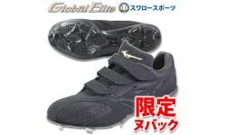 【即日出荷】 ミズノ 限定 スパイク グローバルエリート CQ BLT 高校野球対応 11GM161200
