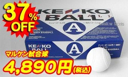 【即日出荷】 ナガセケンコー KENKO 試合球 軟式 ボール A号 A-NEW ※ダース販売(12個入) ボール 軟式