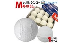 【即日出荷】 ナガセケンコー KENKO 試合球 軟式 ボール M号 M-NEW※ダース販売(12個入)