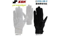 SSK エスエスケイ バッティング グローブ 高校野球対応 シングルベルト 手袋 両手 プロエッジ PROEDGE EBG3000W