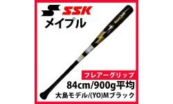 【即日出荷】 SSK エスエスケイ 硬式 木製 バット メイプル リーグチャンプ プロ LPW666P