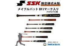 【即日出荷】 SSK エスエスケイ 限定 硬式 木製 バット メイプル リーグチャンプ プロ BFJマーク入り SBB3006
