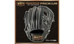【即日出荷】 ゼット ZETT 限定 硬式 グラブ プロステイタス プレミアム 二塁手・遊撃手用 BPROG44P