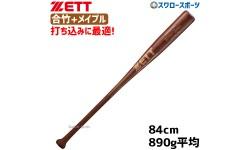 【即日出荷】 ゼット ZETT 硬式 木製 バット 竹 ラミ エクセレントバランス BWT17584 バレンタイン 卒業 入学祝い
