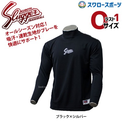 久保田スラッガー 限定 アンダーシャツ ハイネック 長袖 オールシーズン対応 GS-017LH