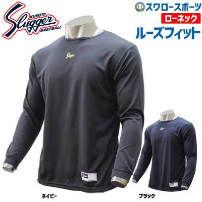 久保田スラッガー 野球 アンダーシャツ 吸汗速乾 長袖 ローネック ルーズフィット G-33L